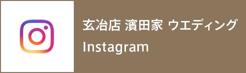 玄冶店 濱田家 ウェディング Instagram