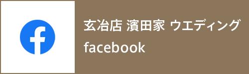 玄冶店 濱田家 ウェディング facebook